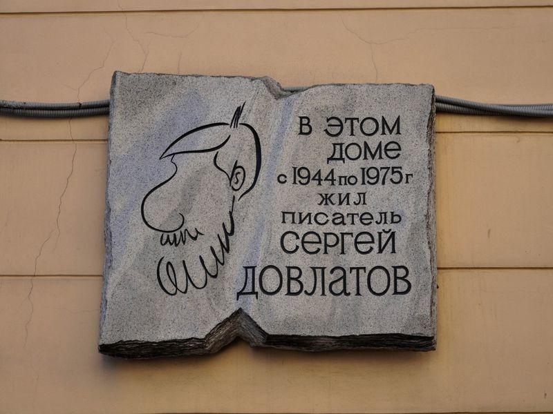 Поместам Довлатова - экскурсия в Санкт-Петербурге