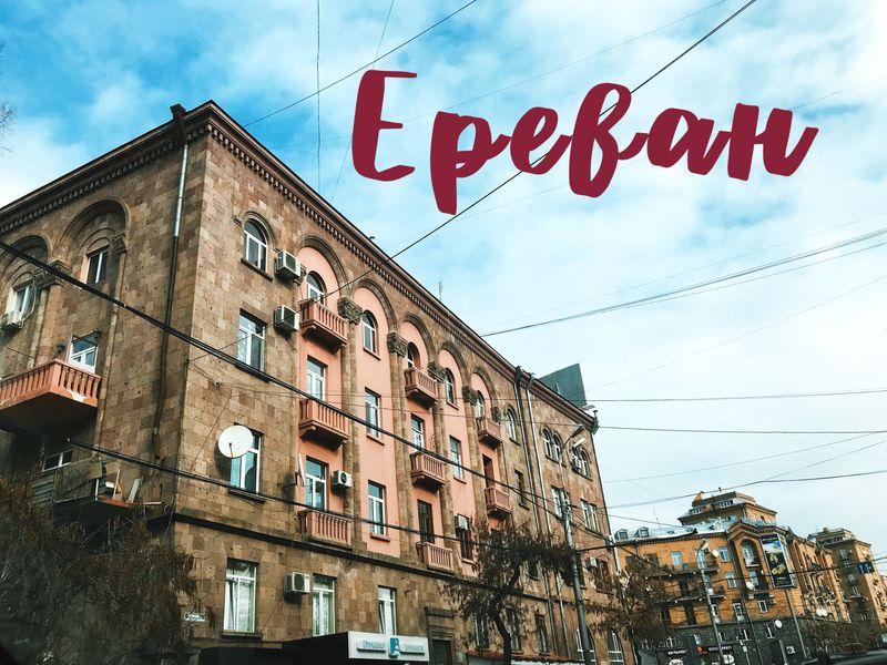 Фотопрогулка по Розовому городу - экскурсия в Ереване