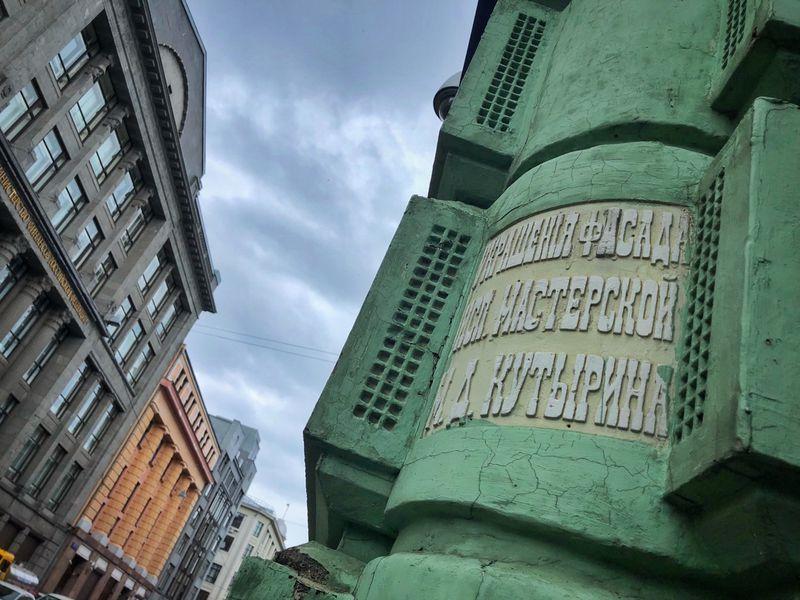 Ангелы идемоны Китай-города - экскурсия в Москве