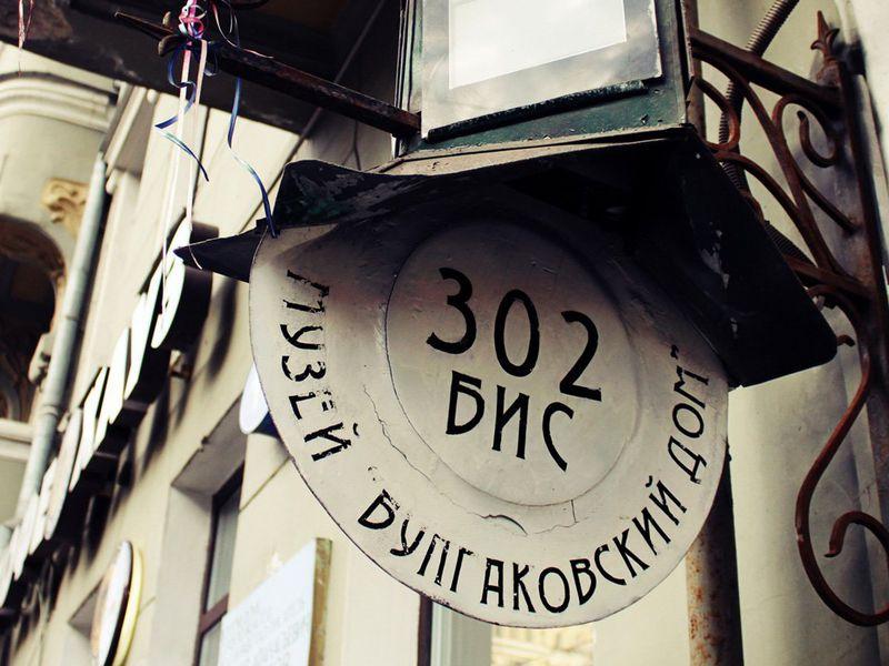 Рукописи не горят»: по следам Мастера и Маргариты - экскурсия в Москве