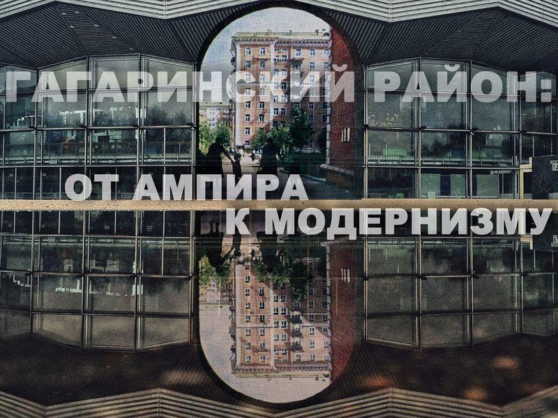 Гагаринский район: от ампира к модернизму - экскурсия в Москве